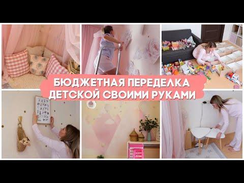 Переделка детской комнаты своими руками