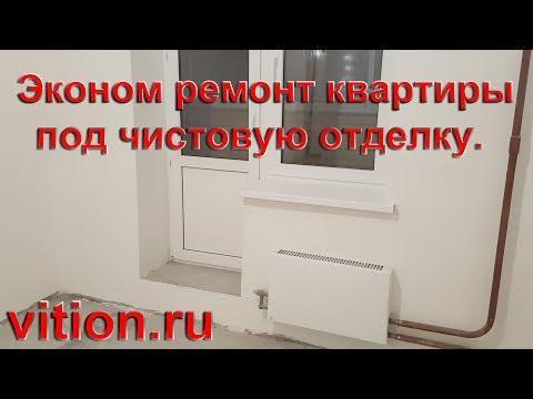 Эконом ремонт квартиры под чистовую отделку. ЖК Лукино-Варино