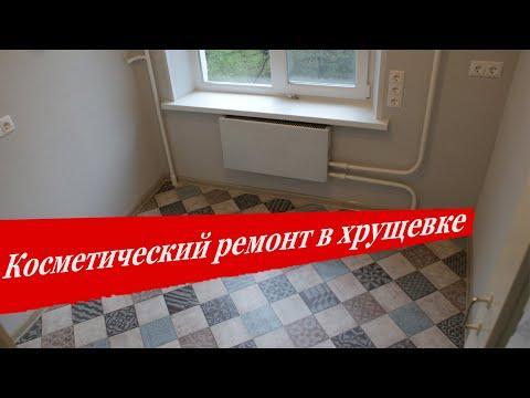 Косметический ремонт кухни 5 метров в хрущевке. Бюджетный ремонт кухни в хрущевке и замена электрики