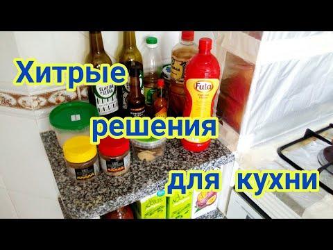 Ремонт кухни своими руками. Организация пространства возле плиты.