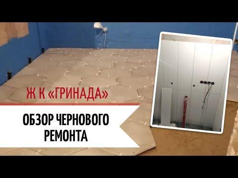 Электромонтаж в Новостройке | Москва ЖК Гринада | Советы по ремонту | Обзор Чернового Ремонта