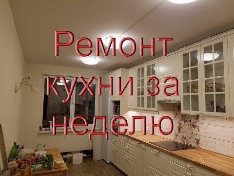 Как сделать ремонт на кухне.  Ремонт на кухне за неделю.  Реальный отзыв.  Моя философия ремонта.
